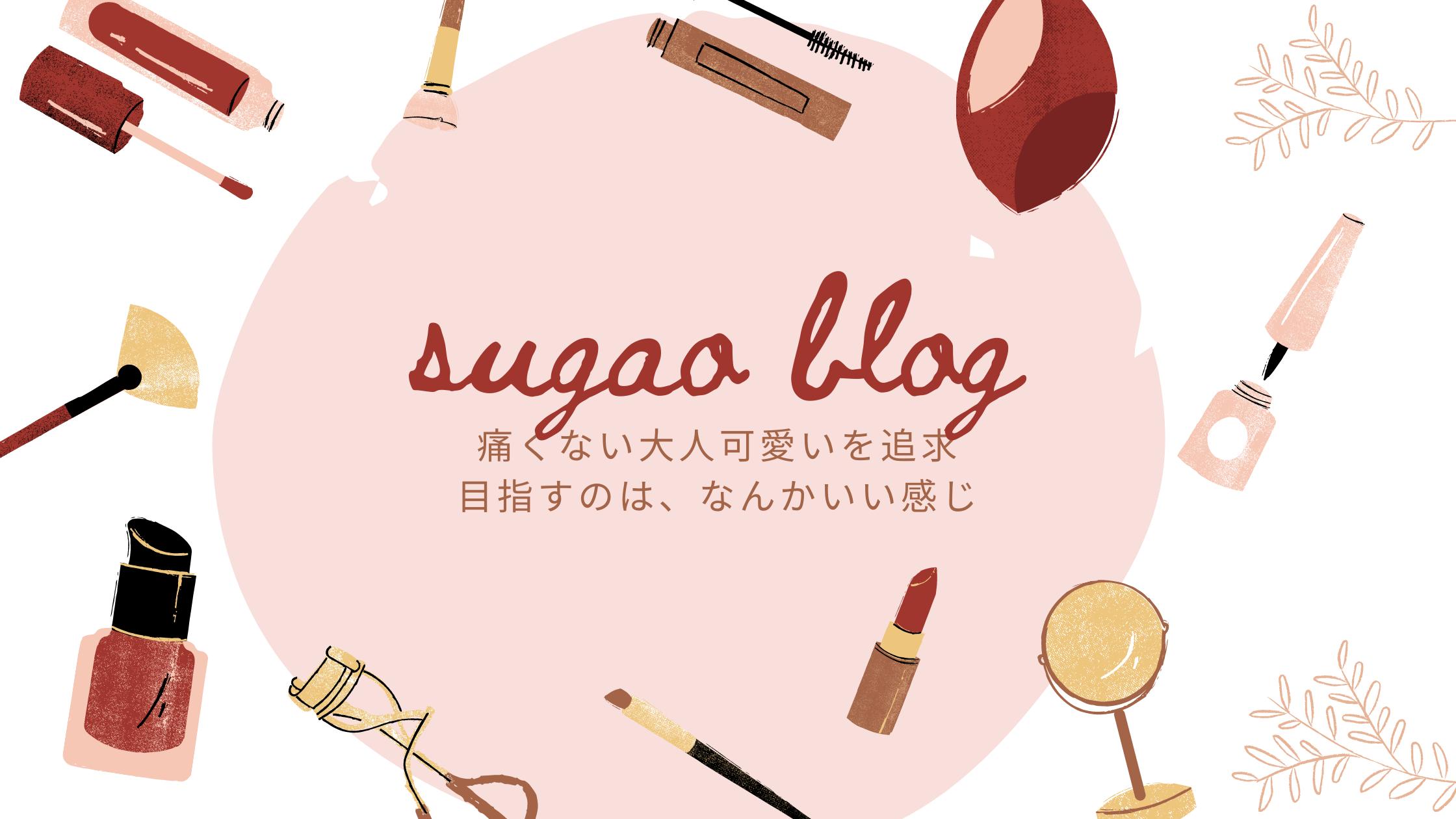 すがお美容ブログ